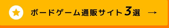 ボードゲーム通販サイト3選